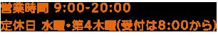 営業時間 9:00-20:00(受付は19:00まで) 定休日 水曜・第4火曜